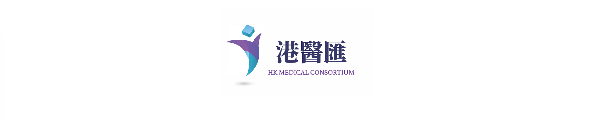 Hong Kong Medical Consortium Limited 港醫匯